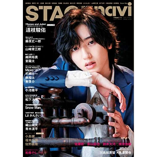 STAGE navi vol.54 表紙画像