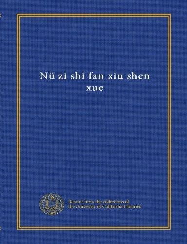 Nü zi shi fan xiu shen xue (Chinese Edition)