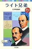 ライト兄弟―子どもの伝記〈4〉 (ポプラポケット文庫)