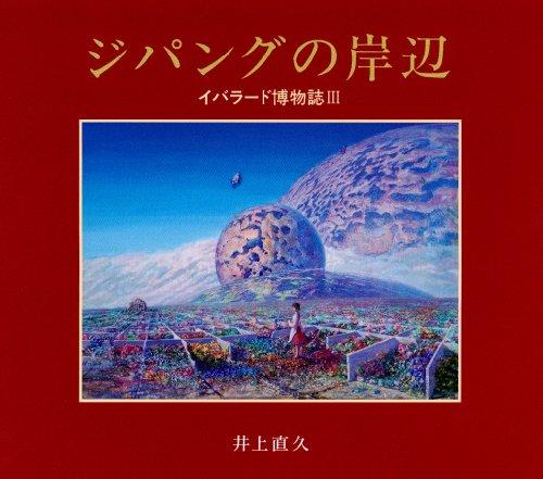 Iblard Museum 3 - the banks of the Zipangu (1999) ISBN: 4877521208 [Japanese Import]