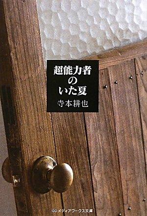超能力者のいた夏 (メディアワークス文庫)