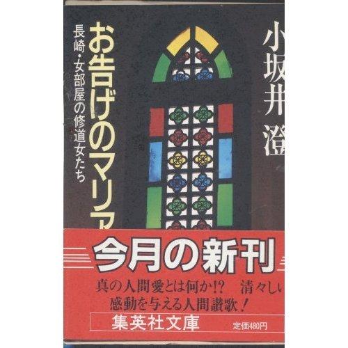 お告げのマリア―長崎女部屋の修道女たち (集英社文庫)