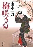 梅咲きぬ (文春文庫)