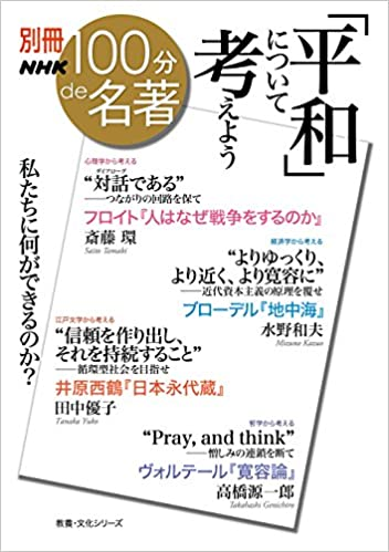 Book's Cover of 別冊100分de名著 「平和」について考えよう (教養・文化シリーズ) (日本語) ムック – 2016/4/25