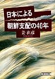 日本による朝鮮支配の40年 (朝日文庫)