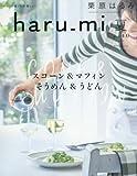 栗原はるみharu_mi 2016年 07 月号 [雑誌]