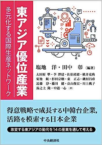 塩地洋(京都大学)・田中彰(京都大学)編著『東アジア優位企業-多元化する国際生産ネットワーク-』