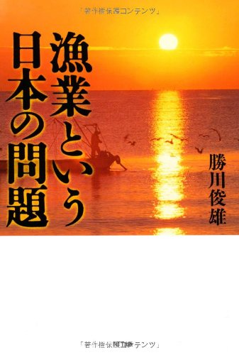 Download Gyogyō to iu Nihon no mondai pdf