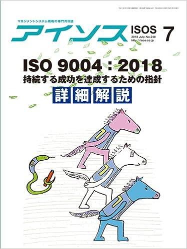 アイソス 248号(2018年7月号) 特集 ISO 9004:2018 持続する成功を達成するための指針 詳細解説