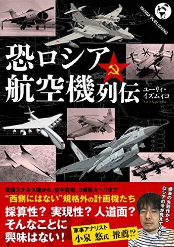 恐ロシア航空機列伝