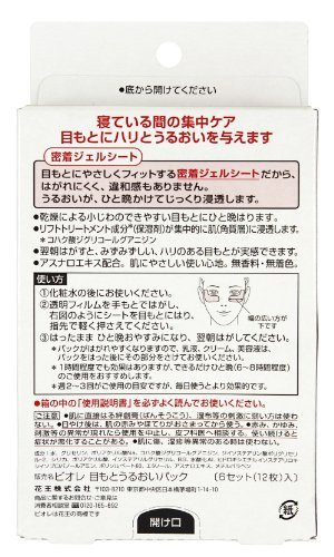 BIORE-Kao-Moisturizing-Eye-Pack