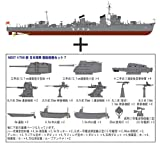 1/700 Japanese Navy special type destroyer Murakumo / new WWII Japanese Navy ships equipped with a set (7) with