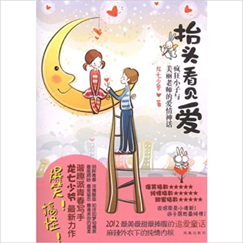 Book To Meet Your LoveThe Love Story of Crazy Guy and Beautiful Teacher (Chinese Edition)