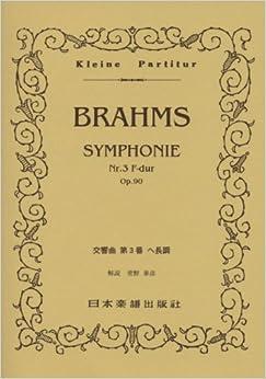 No.311 ブラームス/交響曲 第3番 ヘ長調 Op.90 (Kleine Partitur)