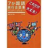 7か国語旅行会話集 これだけで大丈夫!―英語・ドイツ語・フランス語・イタリア語・スペイン語・ギリシャ語・日本語