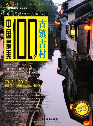 100 Most Beautiful Old Towns and Villages in China - full-colored (Beautiful Old China)
