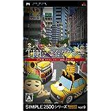 SIMPLE2500シリーズPortable! Vol.9 THEマイ・タクシー