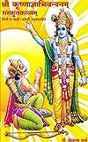 श्रीकृष्णाज्ञाभिवंदनं (Hindi Edition)