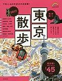 歩く地図東京散歩 2017 (SEIBIDO MOOK)