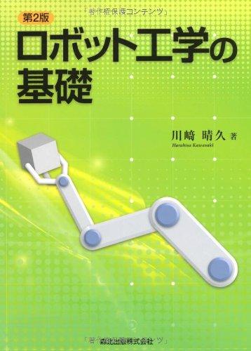 Robotto kōgaku no kiso pdf epub