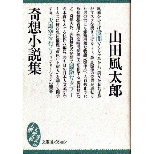 奇想小説集 (大衆文学館)
