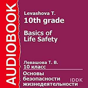 Basics of Life Safety for 10th grade [Russian Edition] Audiobook