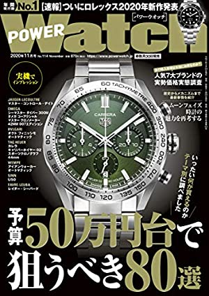 POWER Watch (パワーウォッチ) No.114 2020年11月号