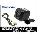 パナソニックナビ CN-HDS620D 高画質 CCDバックカメラ 車載用 接続アダプタセット 広角170°/高画質CCDセンサー