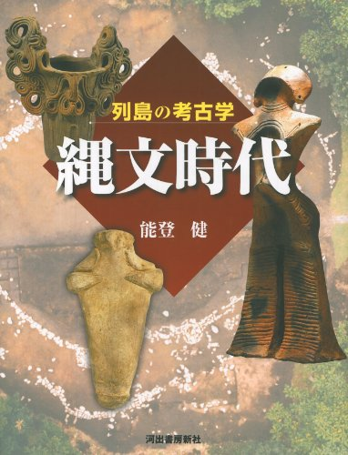 列島の考古学 縄文時代