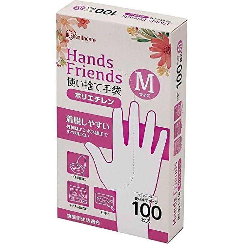 はい人口虚弱使い捨て手袋 ポリエチレン手袋 Mサイズ 粉なし パウダーフリー クリア 100枚入