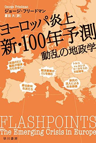 ヨーロッパ炎上 新・100年予測: 動乱の地政学 (ハヤカワ・ノンフィクション文庫)