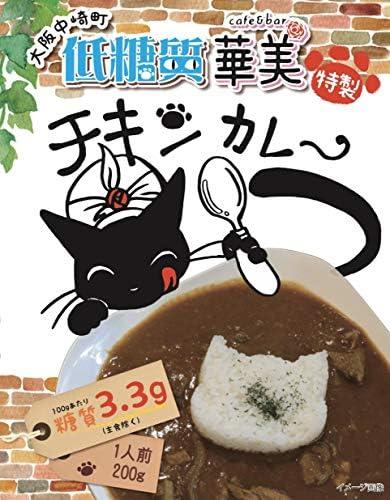 【大阪中崎町】 華美オリジナル 低糖質チキンカレー 糖質3.3g 20個セット