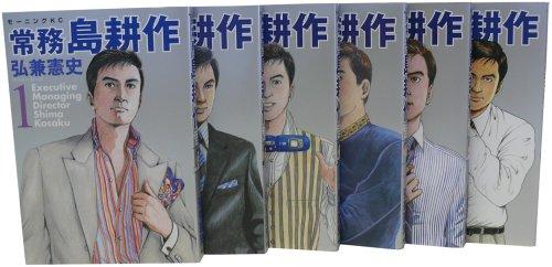 常務島耕作 全6巻 完結コミックセット (モーニングKC)