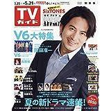 週刊TVガイド 2019年 5/31号