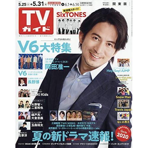 週刊TVガイド 2019年 5/31号 表紙画像