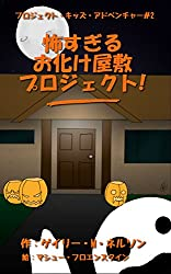 The Scariest Haunted House Project - Ever Project Kids Adventures (Gazzas Guides) (Japanese Edition)