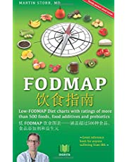The FODMAP Navigator - Chinese Language Edition: Low-FODMAP Diet charts with ratings of more than 500 foods, food additives and prebiotics.