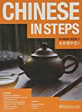 img - for Chinese in Steps vol.3 - Student Book (English and Chinese Edition) book / textbook / text book