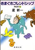 きまぐれフレンドシップPART1 (新潮文庫)