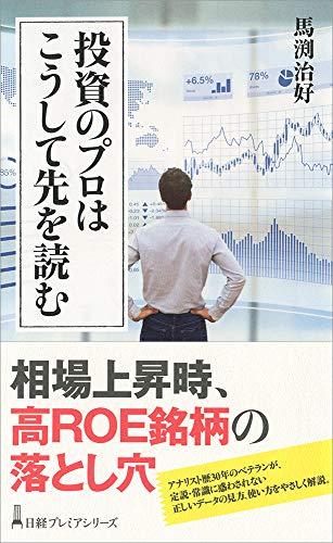 投資のプロはこうして先を読む (日経プレミアシリーズ)