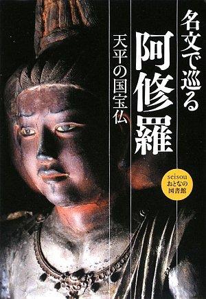 名文で巡る阿修羅―天平の国宝仏 (seisouおとなの図書館)
