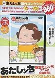 Anime DVD atashin'chi masterpiece collection, 7-year-old orange citron 4-year-old (< DVD >)