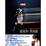 迈克尔•杰克逊1958-2009(全彩色•永久珍藏版)