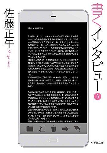 書くインタビュー 3 (小学館文庫)