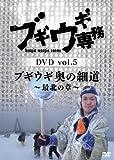 ブギウギ専務 vol.5 「ブギウギ 奥の細道」~最北の章~(本編2枚組) [DVD]