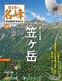 日本の名峰 DVD付きマガジン 39号 (笠ヶ岳) [分冊百科] (DVD付)