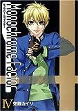 モノクローム・ファクター(4) 初回限定版 (BLADE COMICS)