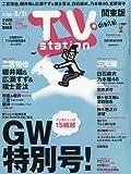 TVステーション東版 2018年 4/28 号 [雑誌]