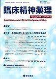 臨床精神薬理 第22巻5号〈特集〉専攻医の間に身に着けるべき薬物治療技術