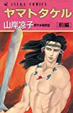 Yamato Takeru Part (Asuka Comics) (1991) ISBN: 4049242524 [Japanese Import]
